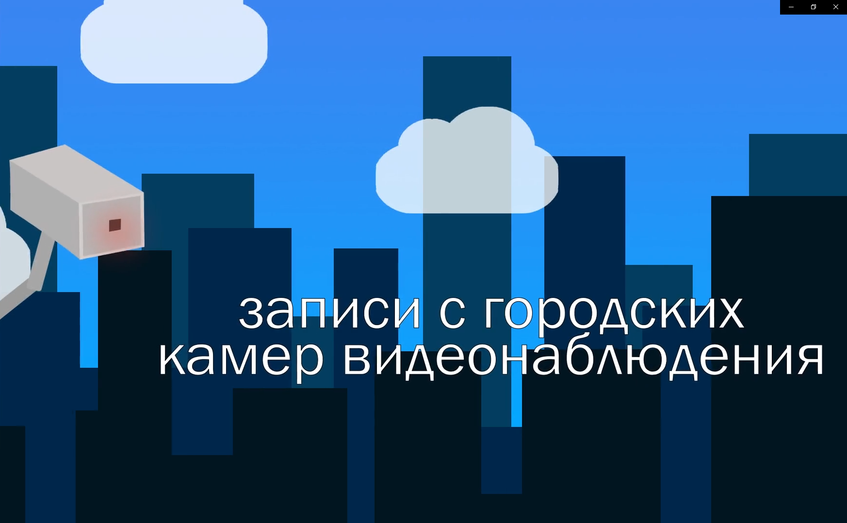 """Новая услуга """"Доступ к архиву камер"""""""